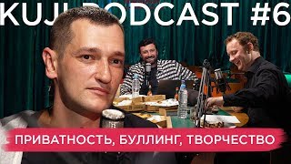 KuJi Podcast 6: Олег Навальный.