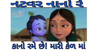 Natvar nano re WhatsApp status video