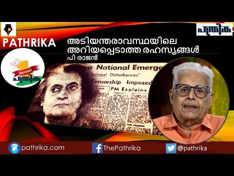 Pathrika Exclusive | അടിയന്തരാവസ്ഥയിലെ അറിയപ്പെടാത്ത രഹസ്യങ്ങൾ | P Rajan