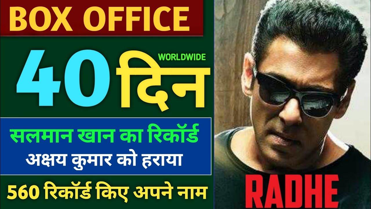 Radhe Box Office Collection, Radhe 40 Day Collection, Radhe Full Movie 2021, Radhe 39 Day Collection