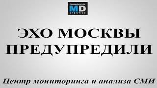 Эхо Москвы получило предупреждение - АРХИВ ТВ от 31.10.14, Lifenews