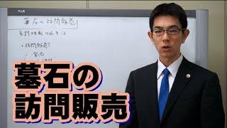 墓石の訪問販売でクーリングオフを認めた裁判例のケース紹介。。 神奈川...