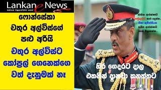 ෆොන්සේකා චතුර අල්විස්ගේ පළු අරියි|Sarath Fonseka parliament speech|sarath fonseka today parliament