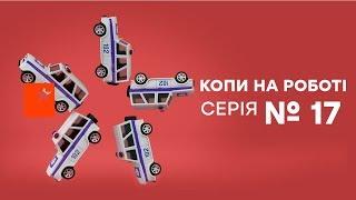 Копы на работе - 1 сезон - 17 серия