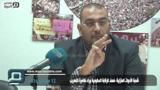 مصر العربية | شعبة الأدوات المنزلية: ضعف الرقابة الحكومية وراء ظاهرة التهريب