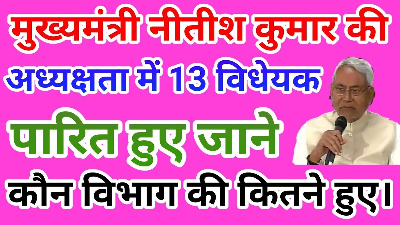 मुख्यमंत्री नीतीश कुमार की अध्यक्षता में 13 विधेयक पारित चुने जाने कौन विभाग के क्या पारित हुए।
