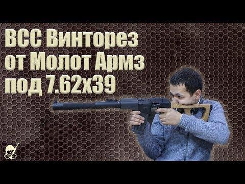 Винторез СХ под 7 62х39 от Молот Армз. Стрельба и обзор