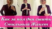 Как сшить банный халат (Часть 1) - YouTube