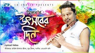 Utsober Din | Milon | Boishakhi Exclusive | Official New Lyrical Video | Bangla New Song 2018