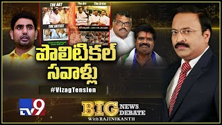 Big News Big Debate: Vizag Tension - Rajinikanth TV9