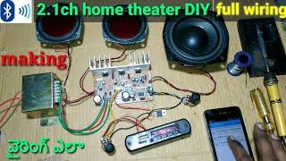 كيفية جعل المنزل thetear    diy    2.1 ch المسرح المنزلي كهربائى    بلوتوث    في التيلجو