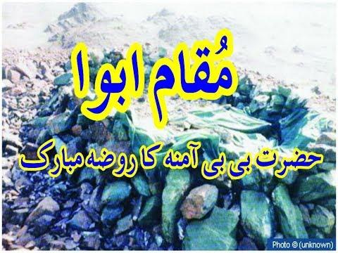 Maqam-e-Abwa | Hazrat Amina Bibi ki Qabar-e-Mubarak