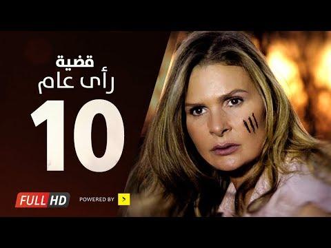 مسلسل قضية رأي عام حلقة 10 HD كاملة