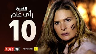 Download Video مسلسل قضية رأي عام HD - الحلقة ( 10 ) العاشرة / بطولة يسرا - Kadyet Ra2i 3am Series Ep10 MP3 3GP MP4