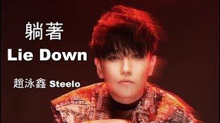 趙泳鑫 Steelo - 躺著 Lie Down 【Pinyin Lyrics 拼音歌词】