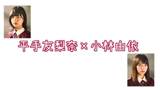 第2回欅 文字起こし 『平手友梨奈×小林由依』篇 平手友梨奈 動画 6