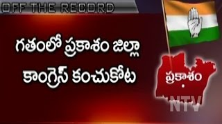 Reason Behind Prakasam Dist Congress Leaders Neglecting Behaviour | Off The Record