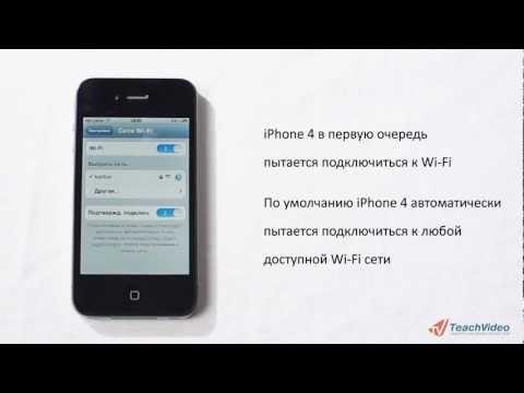 Как выйти в Интернет через iPhone 4 (13/30)