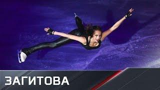Алина Загитова. Чемпионат Европы. Показательные выступления