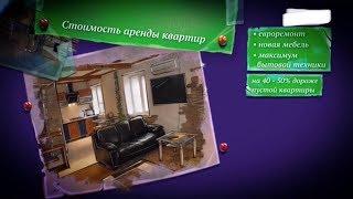 Как правильно и выгодно сдать квартиру на длительный срок собственнику жилья самостоятельно.#domkv