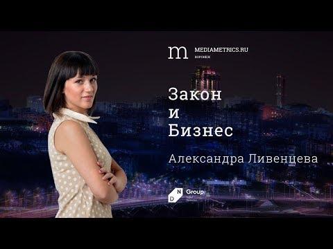 Закон и бизнес #57. Воронежский Промышленный форум.