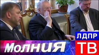 Жириновский: Допуск к гостайне только у меня и у Путина! Молния от 13.03.18