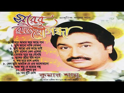 Surer Rajnigandha ( সুরের রজনীগন্ধা ) Full Album Audio Jukebox || Kumar Sanu || Bengali Hits Songs