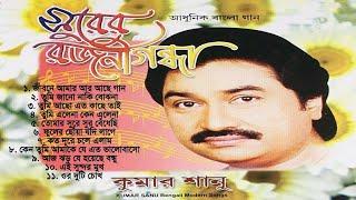 Video Surer Rajnigandha ( সুরের রজনীগন্ধা ) Full Album Audio Jukebox || Kumar Sanu || Bengali Hits Songs download MP3, 3GP, MP4, WEBM, AVI, FLV Juli 2018