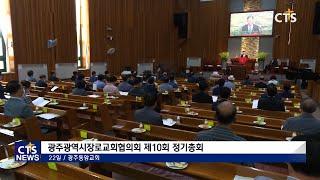 광주광역시장로교회협의회 제10회 정기총회(광주,김태형…