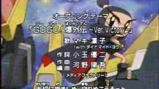 Bomberman B-daman Bakugaiden V Opening 1 thumbnail