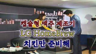 캡슐형 맥주제조기 엘지 홈브루(LG HomeBrew)로…