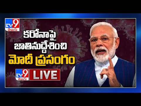 PM Modi LIVE || Modi address to the Nation on CoronaVirus ( Covid-19 ) Alert - TV9 from YouTube · Duration:  3 hours 22 minutes 16 seconds