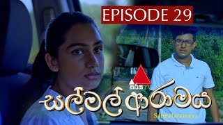 සල් මල් ආරාමය | Sal Mal Aramaya | Episode 29 | Sirasa TV Thumbnail