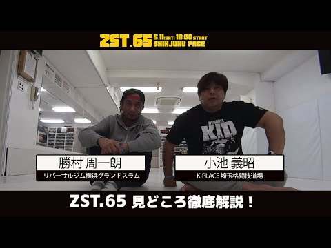 【5/11】ZST.65見どころ徹底解説!【夜大会】