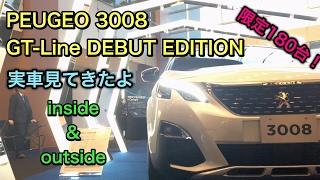プジョー 新型 SUV 3008 GT Line DEBUT EDITION 実車みてきたよ ★限定180台★PEUGEOT NEW SUV 3008 inside&outside thumbnail