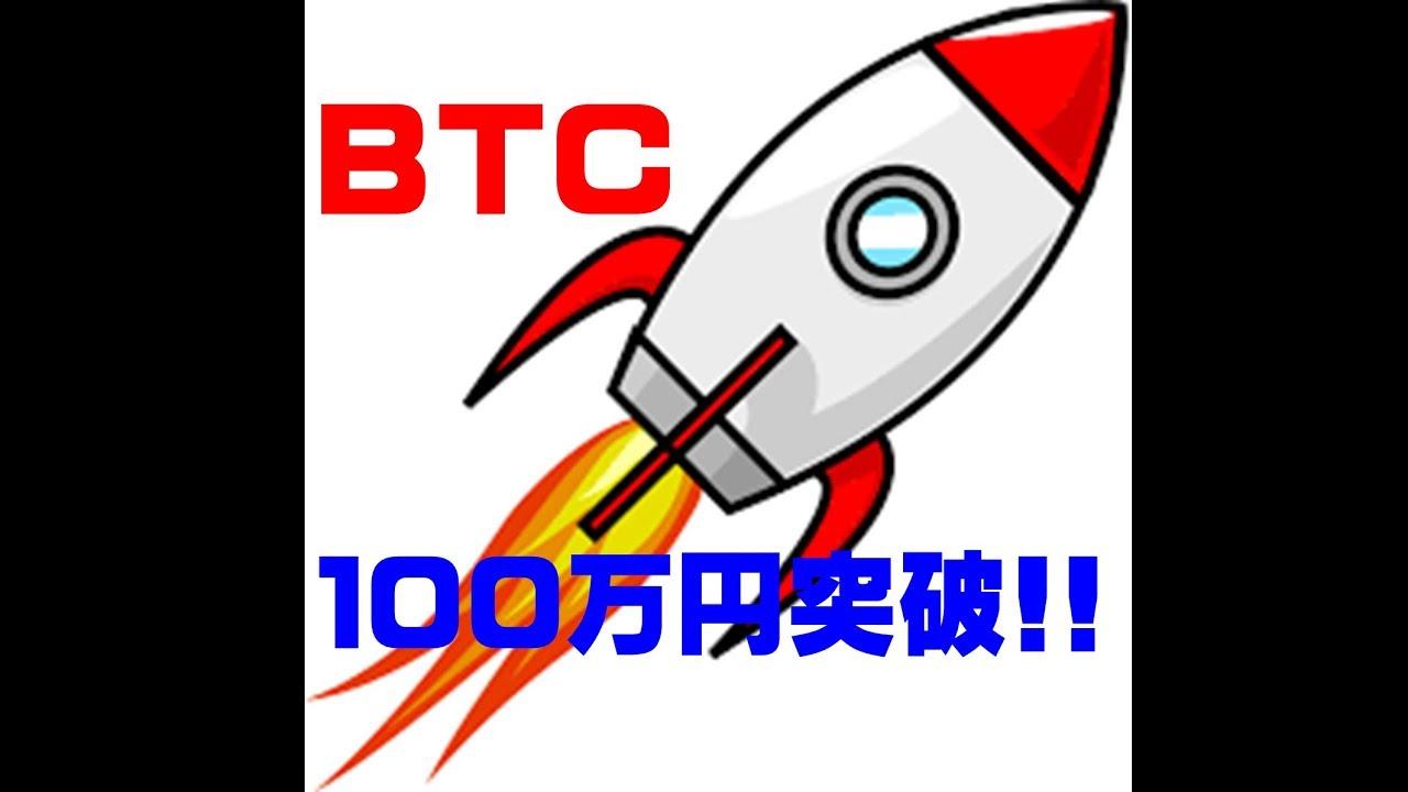 ビットコイン100万円突破!!!!!!! 仮想通貨(ADA)で億り人を目指す!近未来戦士ヒロミの暗号通貨ライフ