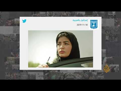 ???? نشطاء اعتبروه مشهدا آخر للتطبيع.. إسرائيل تعلن افتتاح مهرجان سينمائي بفيلم لمخرجة سعودية  - 19:00-2019 / 11 / 18