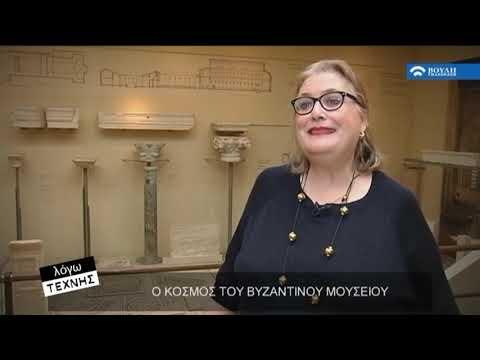 Λόγω Τέχνης :  Ο Κόσμος του Βυζαντινού Μουσείου   (25/01/2020)
