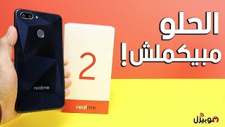 Oppo Realme 2 | حقيقة جودة موبايلات ريلمي !