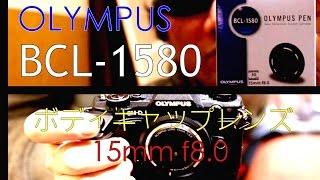 ゆるふわ商品研究部 44 olympus bcl 1580 bcl1580 ボディキャップレンズ 15mm f8 0