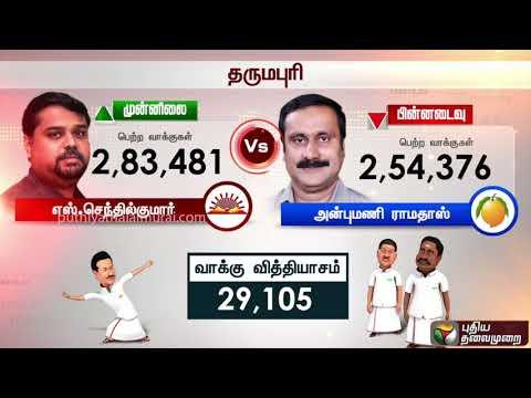 தமிழக தேர்தல் முடிவு: