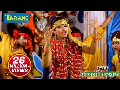 अंजलि भारद्वाज भक्त्ति गीत 2018 - All Song of Anjali Bhardwaj devigeet new bhakti bhajan