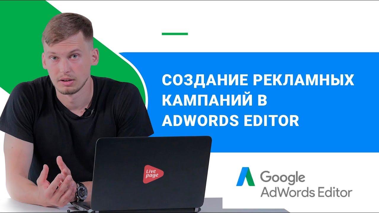 Загрузка кампаний используя Adwords Editor
