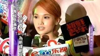 楊丞琳 澄清未有男友 20130906 娛樂新聞報道 天使之翼 亞洲記者會