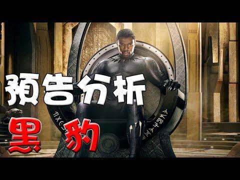 【預告分析】黑豹|Black Panther|預告解析|彩蛋|萬人迷電影院|Black Panther trailer breakdown & easter eggs