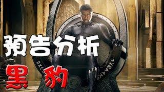 【預告分析】黑豹 Black Panther 預告解析 彩蛋 萬人迷電影院 Black Panther trailer breakdown & easter eggs