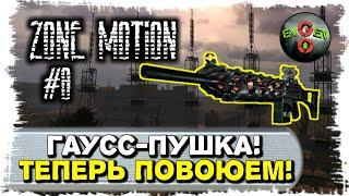 ПРОХОЖДЕНИЕ ИГРЫ Zone Motion #8   Evgen GoUp!