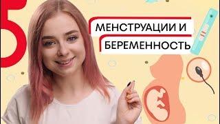 asyaSay ♀ Можно ли забеременеть во время менструации