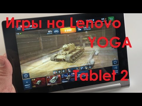 Игры на Lenovo Yoga Tablet 2