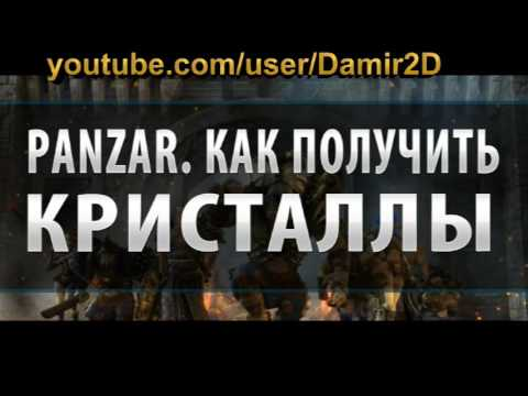 видео: promo panzar промо коды панзар